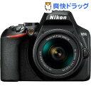 ニコン D3500 18-55 VR レンズキット(1セット)【ニコン(Nikon)】...