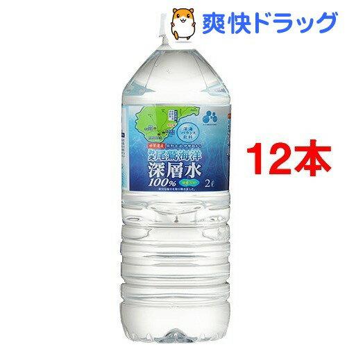 尾鷲名水 尾鷲海洋深層水(2L*6本入*2コセット)[水 2l 12本 ミネラルウォーター…...:soukai:10177526