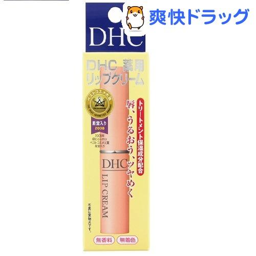 DHC 薬用リップクリーム(1.5g)【DHC】[リップクリーム リップケア dhc 乾燥対策]