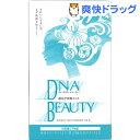 DNAビューティー 肌質遺伝子検査キット(1コ入)【送料無料】