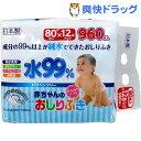 水99% 赤ちゃんのおしりふき(80枚*...