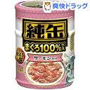 純缶ミニ3P サーモン入り(1セット)【純缶シリーズ】
