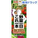 カゴメ 野菜一日これ一本(200mL*24本入)【野菜一日こ...