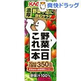 カゴメ 野菜一日これ一本(200mL*12本入)【HLSDU】 /【野菜一日これ一本】[野菜ジュース]
