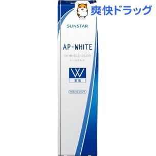 ホワイト リフレッシュ エーピーホワイト 歯磨き粉
