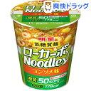 低糖質麺 ローカーボヌードル コンソメ味(1コ入)
