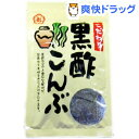 こだわり 黒酢こんぶ 袋入り(43g)★税込2980円以上で送料無料★