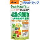 ディアナチュラスタイル 48種の発酵植物*食物繊維・乳酸菌 60日分(240粒)【Dear-Natura(ディアナチュラ)】[ぽんかん]