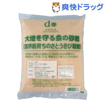 大地を守る会の砂糖 喜界島限定きび糖(1kg)【大地を守る会】