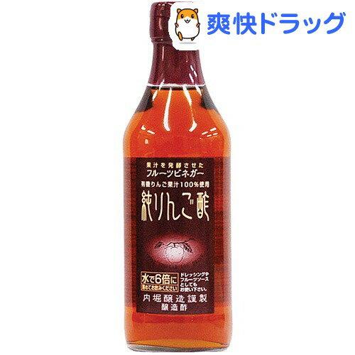 内堀醸造 フルーツビネガー純りんご酢(360mL)[りんご 酢]