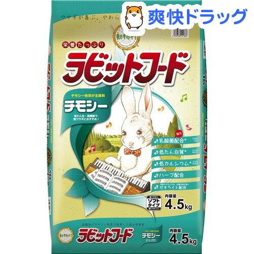 動物村 ラビットフード チモシー(4.5kg)【動物村】:爽快ドラッグ