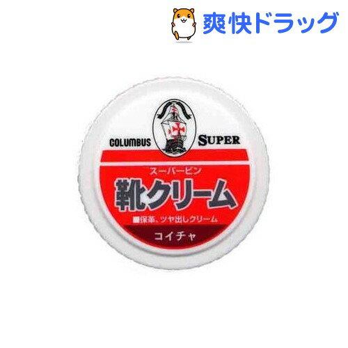 スーパービン 靴クリーム コイチャ(45g)【コロンブススーパーシリーズ】