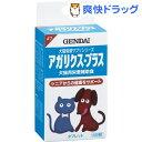 アガリスクプラス 体の老化対策(48粒入)[犬 サプリメント]