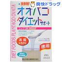 オオバコダイエットサポート(450g)[サプリ サプリメント]【送料無料】