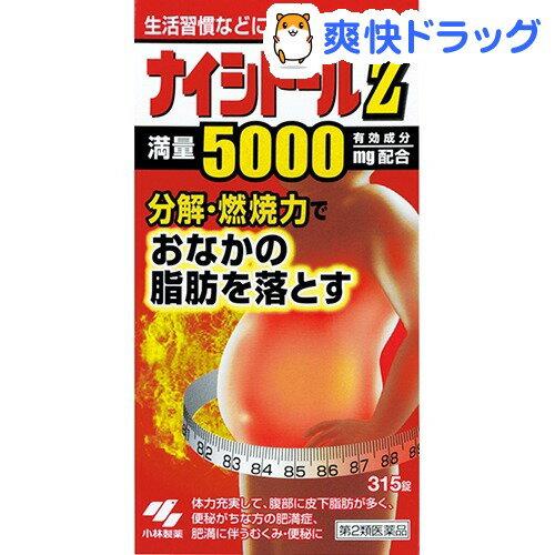 【第2類医薬品】ナイシトールZ(315錠)【ナイシトール】【送料無料】