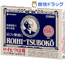 【第3類医薬品】ロイヒつぼ膏(156枚入)