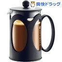 ボダム フレンチプレスコーヒーメーカー ケニヤ 0.5L 10683-01(1コ入)【送料無料】