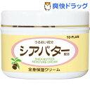トプラン シアバター 全身保湿クリーム(170g)【トプラン...