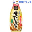 菜館 おろし生にんにく(175g)【菜館(SAIKAN)】