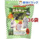 食べるおもちゃ ミルキュー(600g*36コセット)