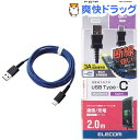 エレコム 高耐久 断線しにくい USBケーブル タイプC 2.0m ブルー MPA-ACS20NBU(1コ)