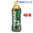 サンガリア あなたの濃いお茶(500mL*48本)【あなたのお茶】[ペットボトル]【送料無料】