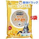 猫砂 ネオ砂 オカラ(10L*5コセット)【ネオ・ルーライフ(NEO Loo LIFE)】【送料無料】