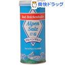 アルペンザルツ 岩塩(250g)【アルペンザルツ】...