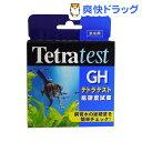 テトラテスト総硬度試薬(10mL)Tetra(テトラ)