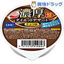 DHC 濃厚ダイエットデザート チョコ味(70g)【DHC】