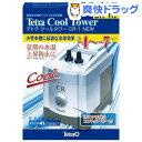 テトラ クールタワー CR-1 NEW(1コ入)【Tetra(テトラ)】【送料無料】