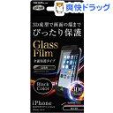 レイ・アウト 液晶保護ガラスフィルム 9H 全面保護 光沢 0.35mm RT-P12RFG/CB(1枚入)【レイ・アウト】【送料無料】