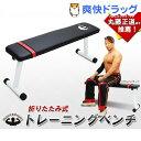 マッスルプロジェクト トレーニングベンチ 耐荷重130kg(...