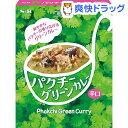 【数量限定】パクチーグリーンカレー 辛口(180g)