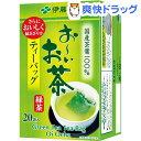 お〜いお茶 緑茶 ティーバッグ(2.0g*20袋入)【お〜いお茶】