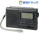 エルパ AM・FM短波ラジオ ER-C55T(1台)【エルパ(ELPA)】【送料無料】