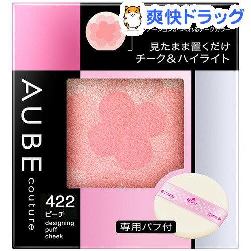 ソフィーナ オーブクチュール デザイニングパフチーク 422 ピーチ(5.5g)【オーブクチュール(AUBE couture)】