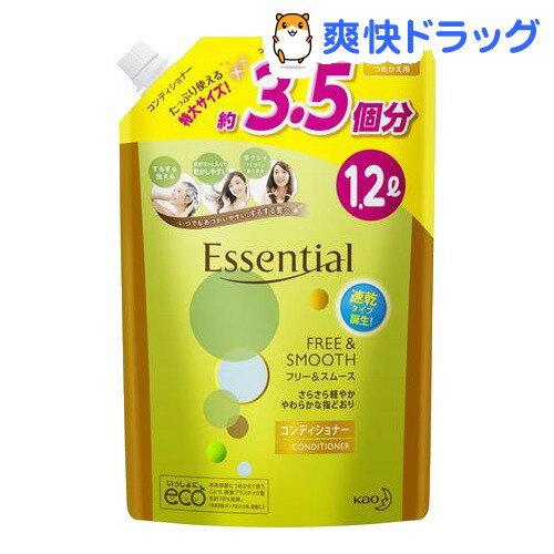 エッセンシャル フリー&スムース コンディショナー つめかえ用(1.2L)【kaow】【o…...:soukai:10483293