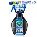 【在庫限り】リセッシュ 除菌EX デオドラントパワー エクストラミントの香り 本体(360mL)【リセッシュ】 - 爽快ドラッグ