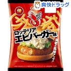 【訳あり】【数量限定】かっぱえびせん ロッテリアエビバーガー味(65g)