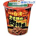 サッポロ一番 肉特盛&辛さ強め 台湾ラーメン(1コ入)【サッポロ一番】