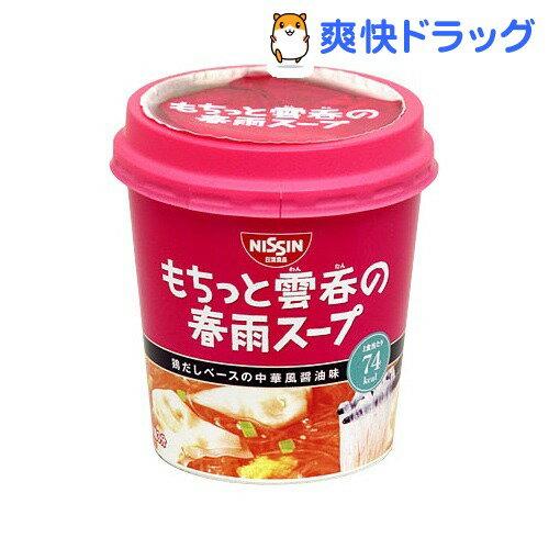 日清もちっと雲呑の春雨スープ(1コ入)[春雨スープ ダイエット食品]...:soukai:10166076