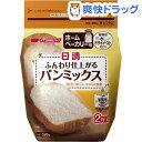 ホームベーカリー用 ふんわり仕上がるパンミックス(580g)【日清】