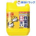 ワーカーズ 作業着専用洗い 液体洗剤 業務用(4.5L)【ワ...