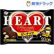 ハートチョコレート ピーナッツ 甘さひかえめ 袋(14枚入)