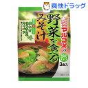 野菜を食べるみそ汁(3食入)[インスタント 味噌汁]
