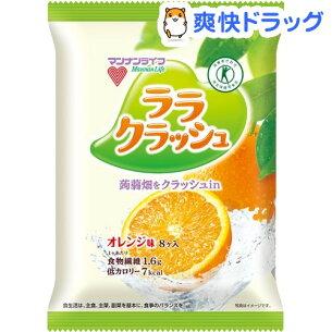 ララクラッシュ オレンジ