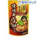 ダイショー 野菜をいっぱい食べる鍋 味噌キムチ鍋スープ(75...