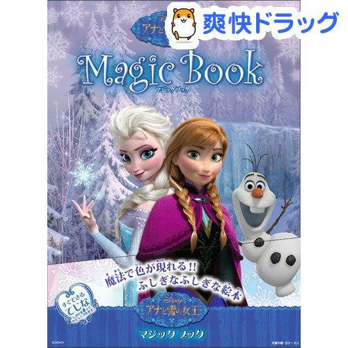 ディズニーマジックブック アナと雪の女王(1コ入)【ディズニーキャラクター マジックシリー…...:soukai:10500635