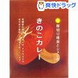 厚切り椎茸とシメジのきのこカレー(180g)